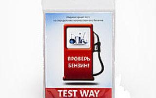Тест бензина: тестирование топлива