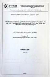 Горизонтальный резервуар РГС 5