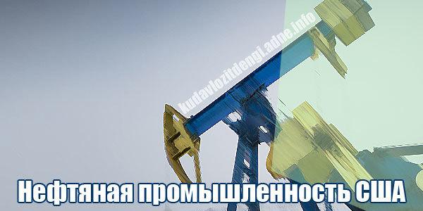 Добыча нефти в США: центры нефтепереработки, нефтяные компании