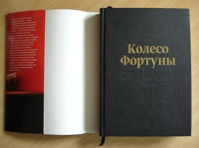 Книга Колесо фортуны. Битва за нефть и власть в России: автор Тэйн Густафсон за 529 рублей на Озоне